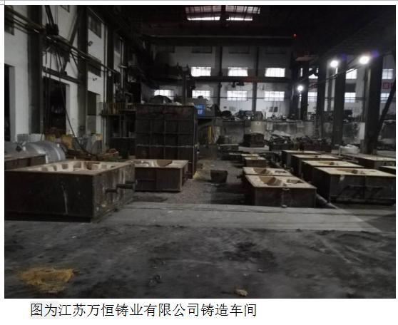 江苏万恒铸业有限公司发展成为我省最大阀门铸造业企业